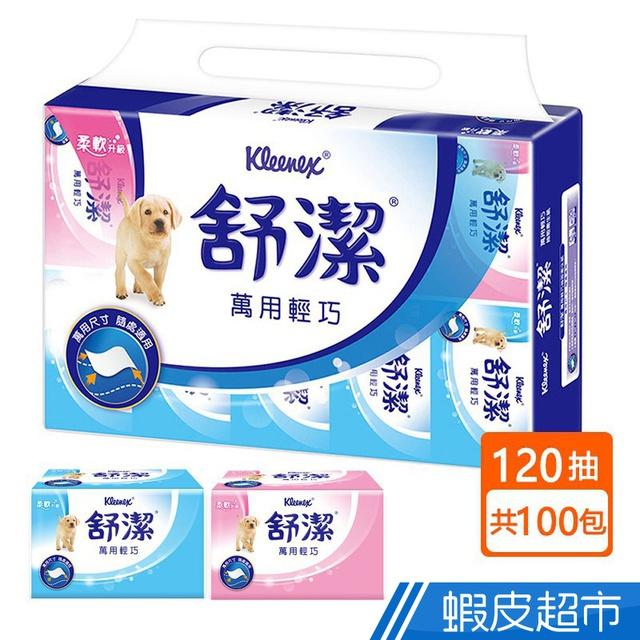 舒潔 萬用輕巧抽取衛生紙 120抽X10包X10串/箱 箱購 廠商直送