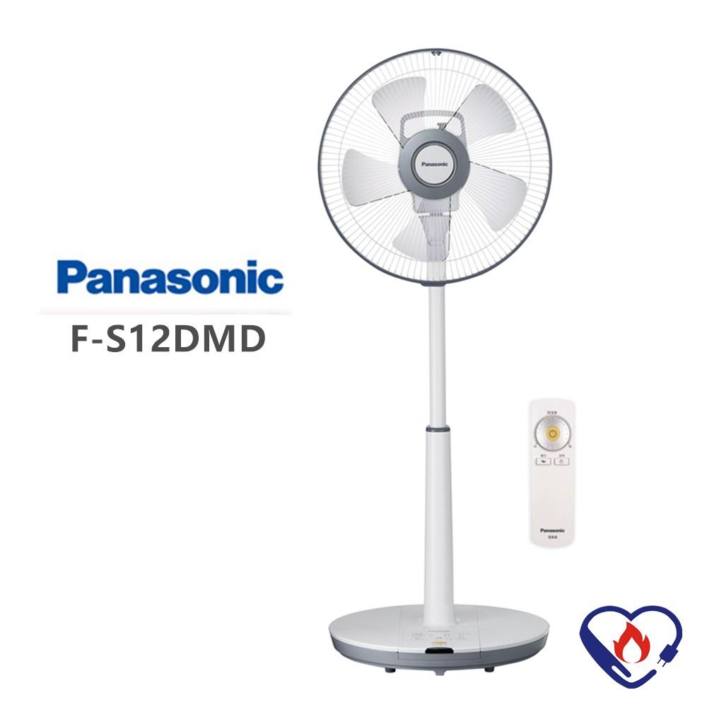 Panasonic 國際牌DC變頻立扇 F-S12DMD F-S14DMD F-S16DMD 公司貨 現貨