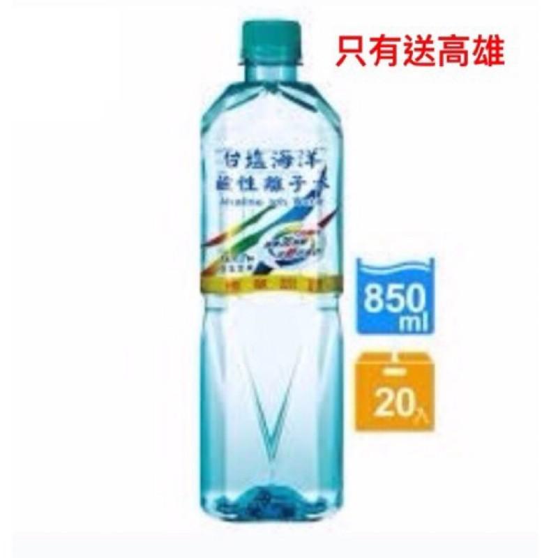任挑5箱以上送到家(限高雄) 台鹽離子水 850ml x20瓶/箱