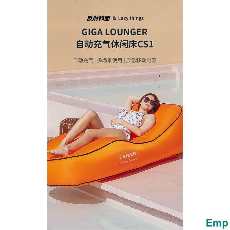 Giga Lounger 一鍵自動充氣睡墊 休閒床戶外陪護懶人沙發躺椅#自動充氣睡墊