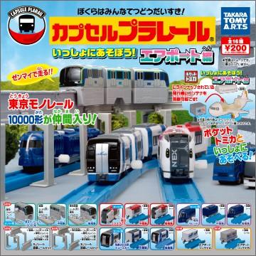 【現貨1號出清】T-ARTS Plarail 小火車-機場篇 出清優惠  扭蛋 轉蛋 東京單軌電 湯瑪士