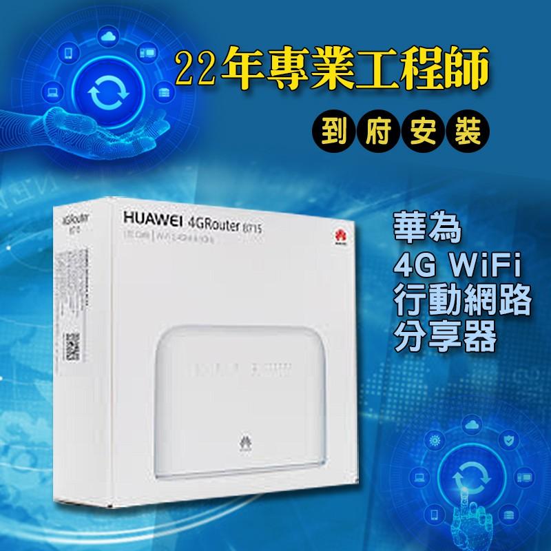 【預購】(到府安裝)華為 HUAWEI 4GRouter B715 內含兩支天線 全頻3CA 華為B715-23c 網卡