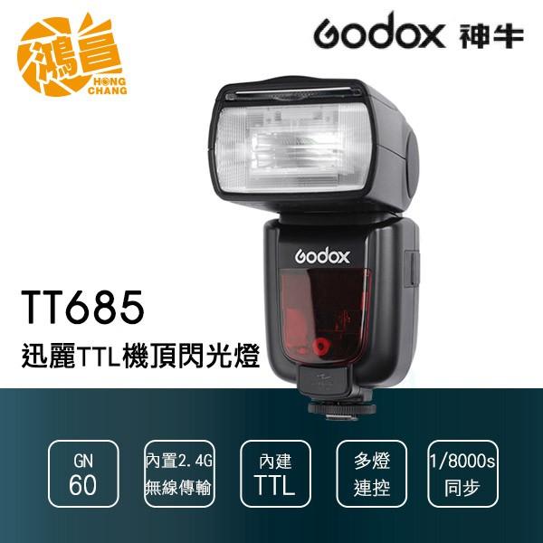 GODOX 神牛 TT685O 機頂閃光燈 M4/3 開年公司貨【鴻昌】