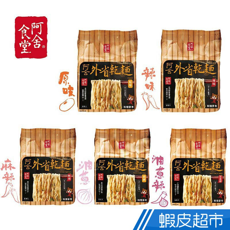 阿舍 外省乾麵(5包/袋) 現貨 蝦皮直送