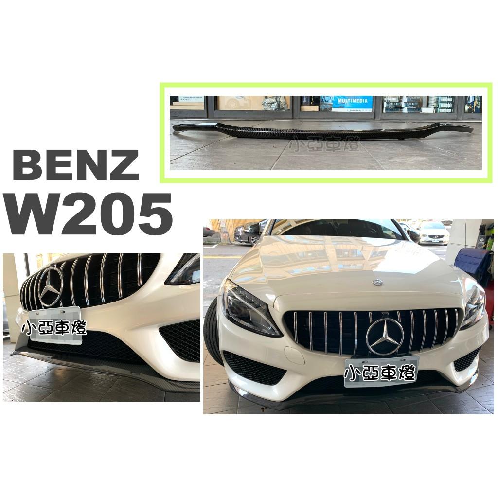 小亞車燈改裝*全新 賓士 BENZ W205 C300 AMG 保桿用 一體 碳纖維 卡夢 前下巴貼片