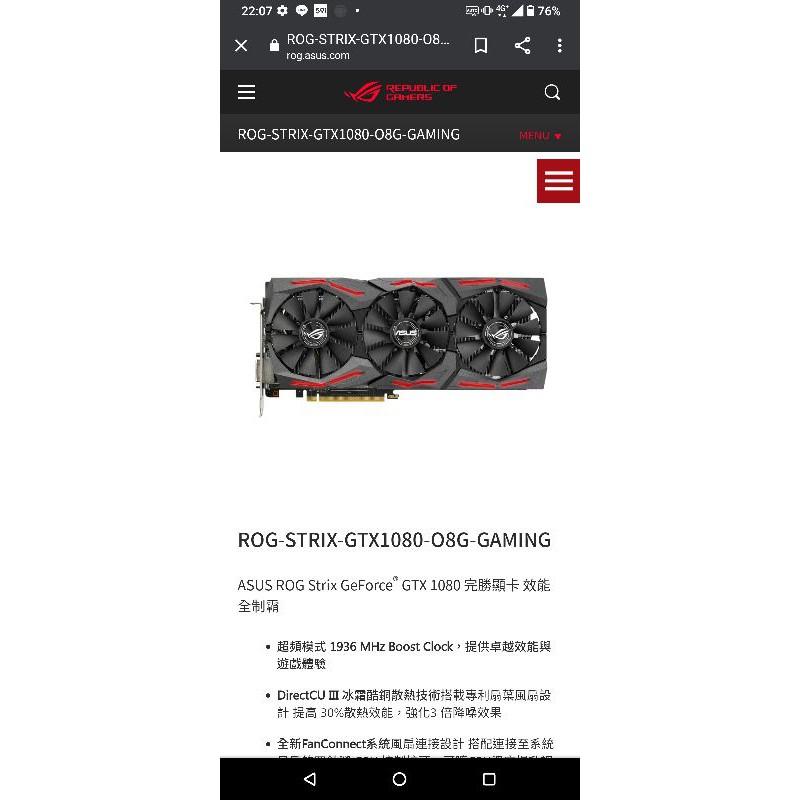 華碩 Asus ROG-STRIX-GTX 1080-O8G-GAMING(gtx1080)
