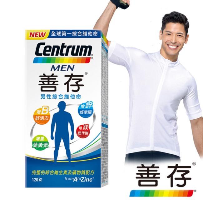 【善存】男性綜合維他命 120錠