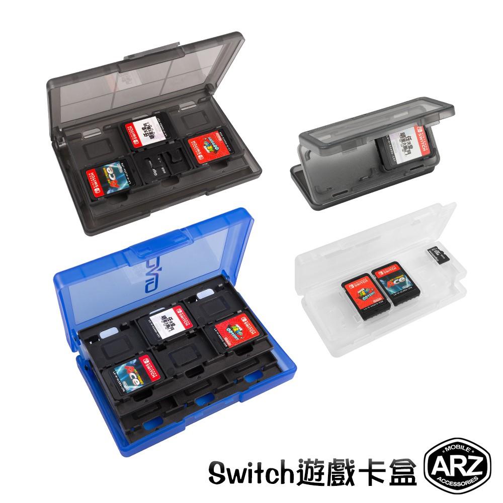 Switch遊戲卡盒 遊戲卡 收納盒 NS配件 任天堂 Nintendo 記憶卡 多格 透明盒 卡帶盒 保護盒 ARZ
