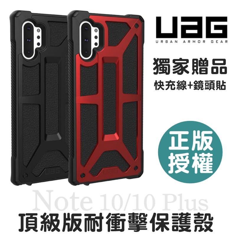 UAG 台灣原廠公司貨 頂級版 Note10 Plus Monarch 軍規防摔殼 保護套 保護殼 超強防摔背蓋 保固
