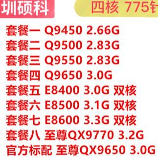 775針CPU四核Q9550 Q9450 QX9650 9770 Q9500 E8400 E8500 E8600