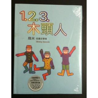 幾米~1.2.3.木頭人(精裝本) 臺北市