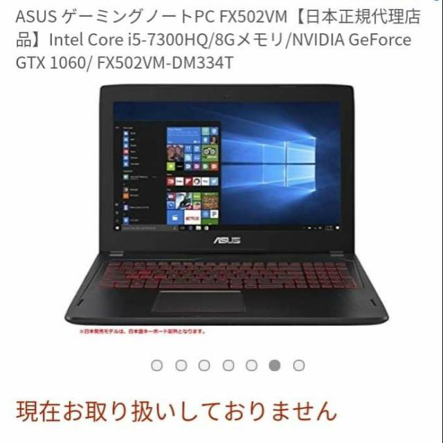 ASUS FX502VM-DM334T電競筆電(日規)吃雞 GTA5