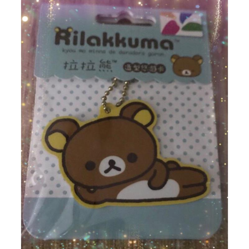 全新現貨💞拉拉熊-造型悠遊卡(慵懶)