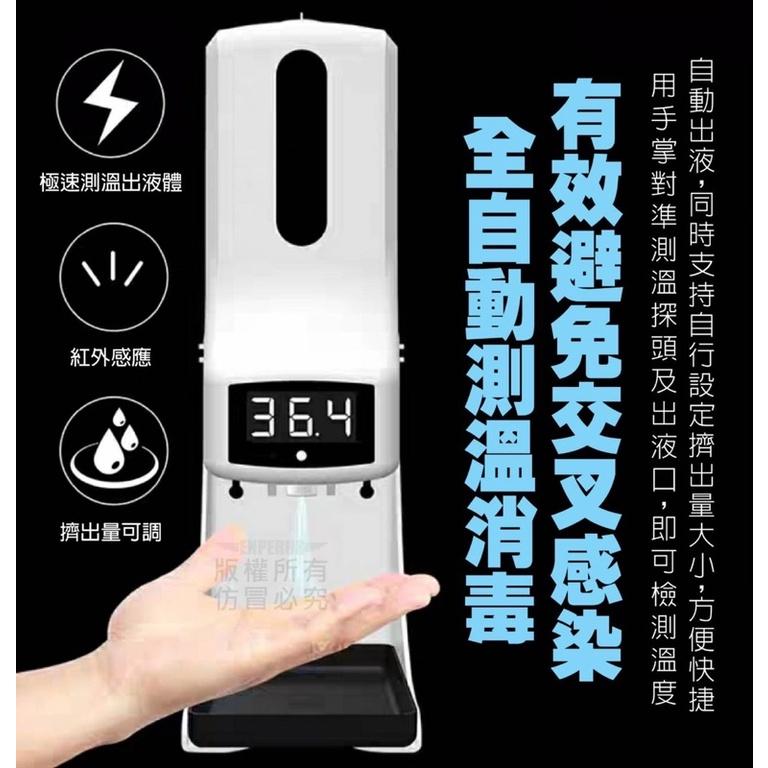 新版k9 Pro自動感應酒精噴霧機 自動報警測溫 紅外線感應測溫消毒噴霧一體機 現貨熱賣 測體溫 消毒手 主機