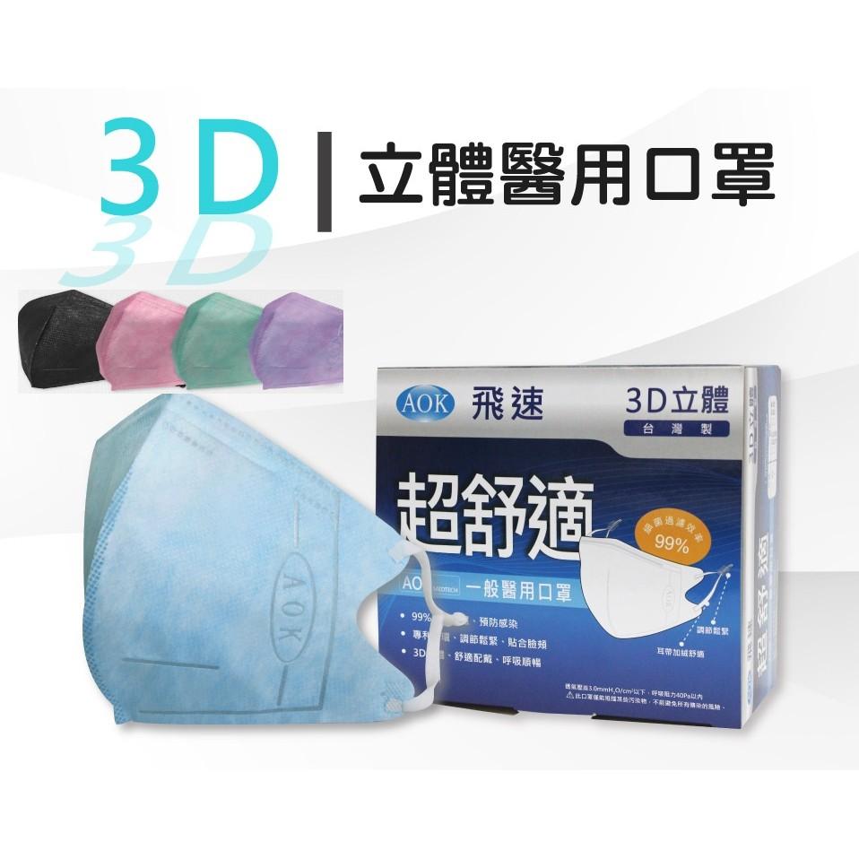 🔥買一盒送一包~當日出貨 AOK飛速3D立體口罩 醫用口罩 成人 兒童 極致黑 紫色