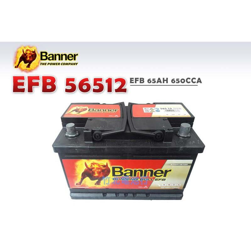 【竹北電池行】Banner紅牛電池 EFB 56512