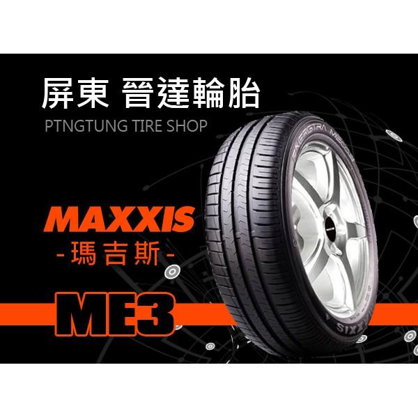 【屏東輪胎】MAXXIS 瑪吉斯 ME3 205/55/16完工價2700元