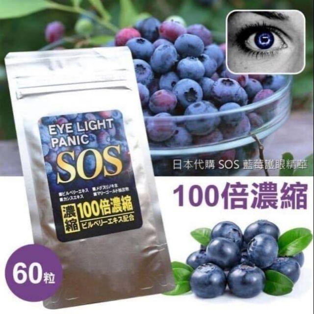🌸綿綿糖🌸 護眼 藍莓錠 / 修身錠 日本 SOS Eye Light Panic 濃縮100倍 藍莓錠