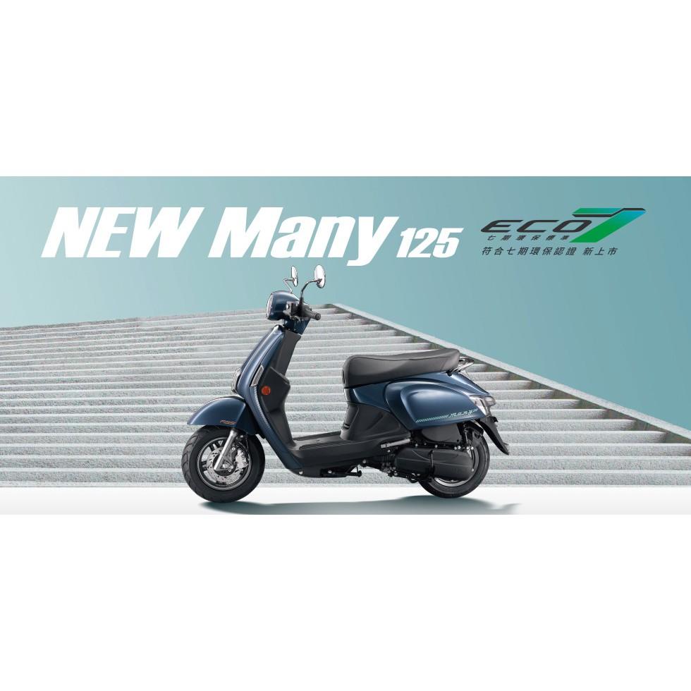 【大台中機車行】2020年6月份KYMCO 光陽系列 NEW MANY110魅力125可分期低利率.滿18歲可辦理