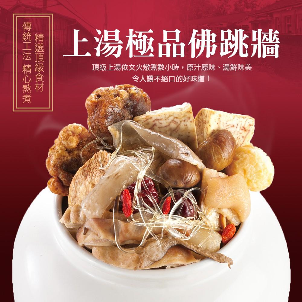【大嬸婆】極品上湯佛跳牆(1200g/包)年菜預購