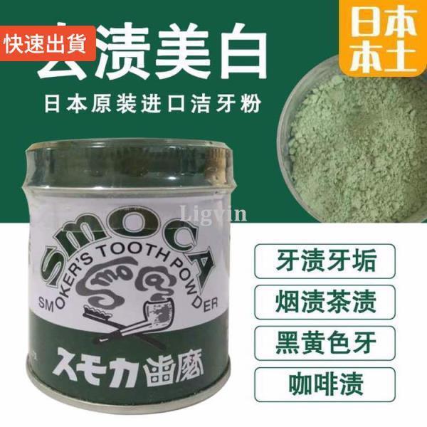(可開收據)日本進口SMOCA牙膏洗牙粉 黃牙潔牙去漬 固齒結石煙茶漬 紅罐155g