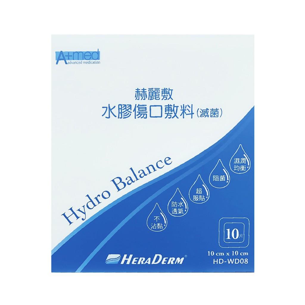 赫麗敷 水膠傷口敷料 10x10cm【富康活力藥局】
