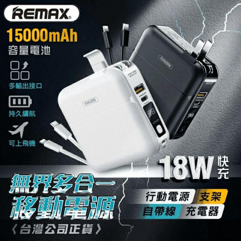 Remax 四合一 行動電源 15000mAh PD QC3.0 18W快充