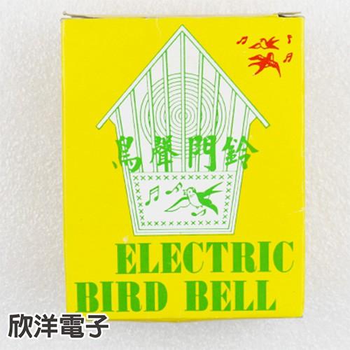 鳥聲門鈴 AC110V (FW-111)