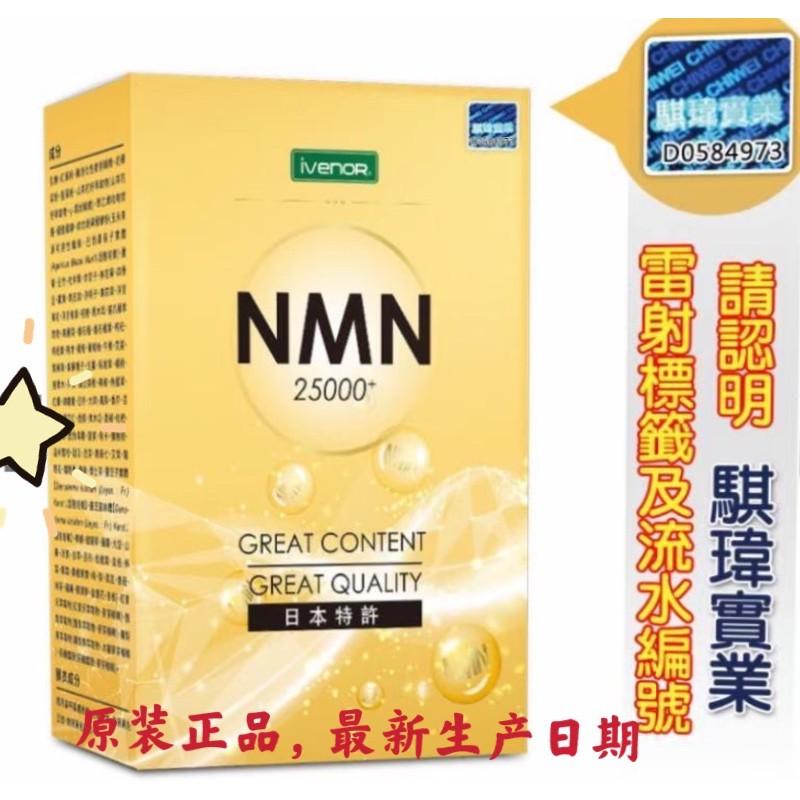 台灣正品Ivenor NMN碇 25000+ plus高純度,30粒/盒