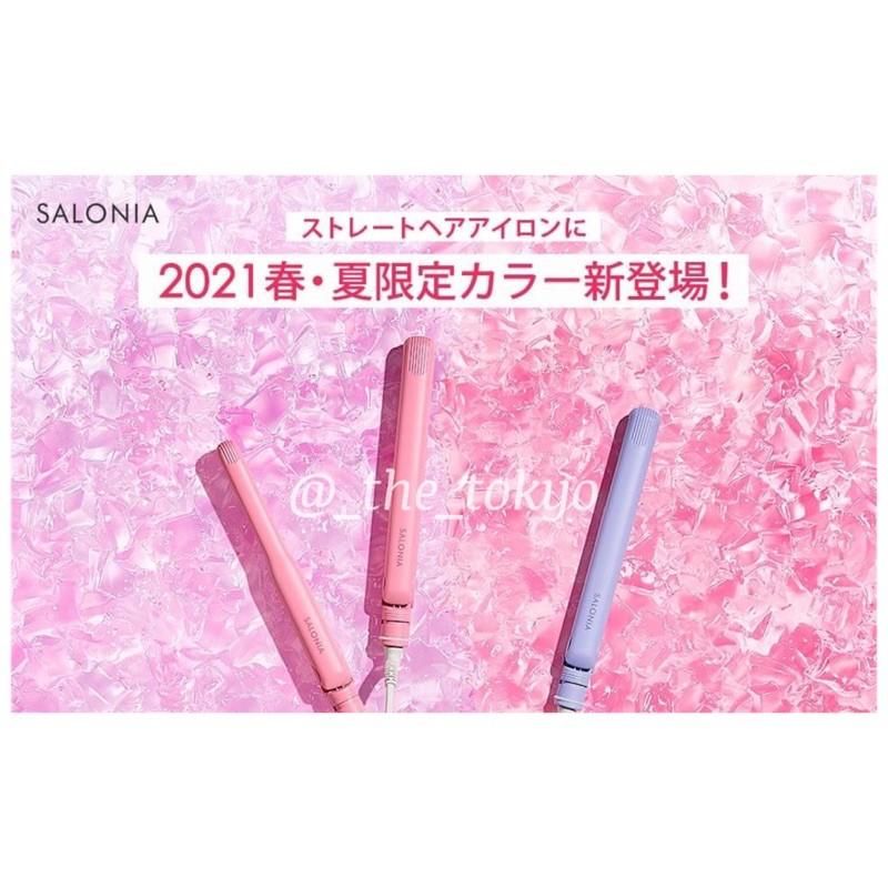 日本選貨代購🔹 SALONIA離子夾24mm預購商品2021春季限定