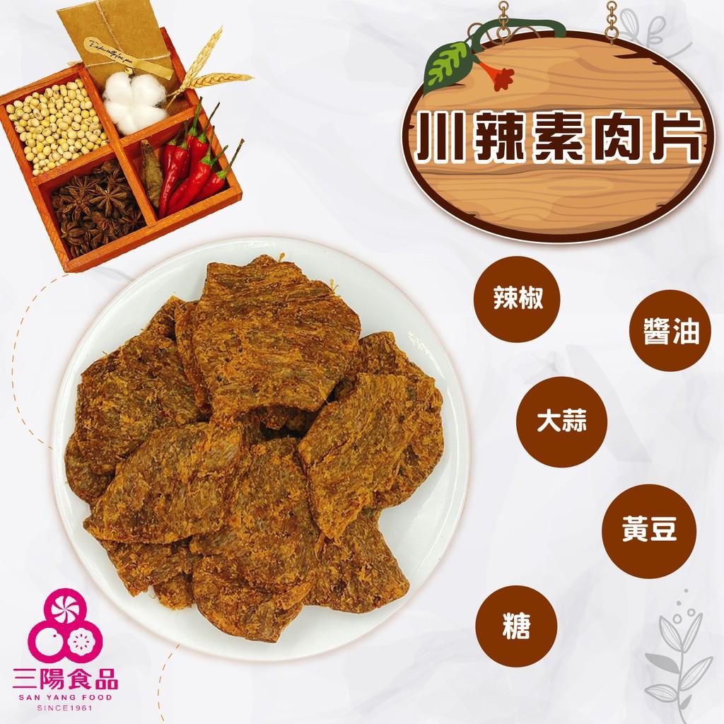 【三陽食品】川辣素肉片(純素)