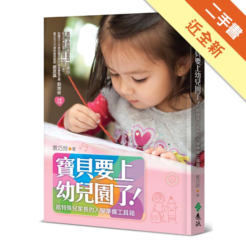 寶貝要上幼兒園了!:給特殊兒家長的入學準備工具箱 [二手書_近全新] 4213