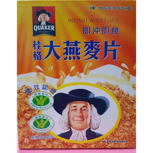 桂格 大燕麥片 即沖即食2600公克 健康品質保證 內有包裝四包 雙效認證