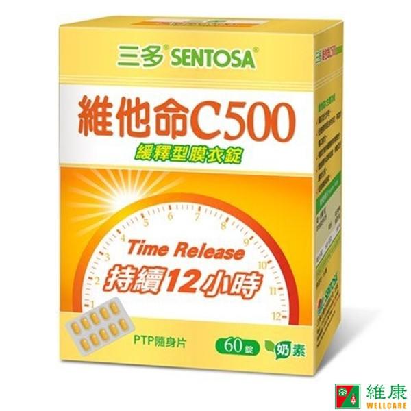 三多 維他命C500緩釋型膜衣錠 60錠/盒 維康 三多士