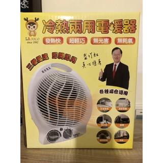 LAPOLO LA-970 電暖器 1200W大功率 盛竹如💖真心推薦💖 冷暖兩用 臺南市
