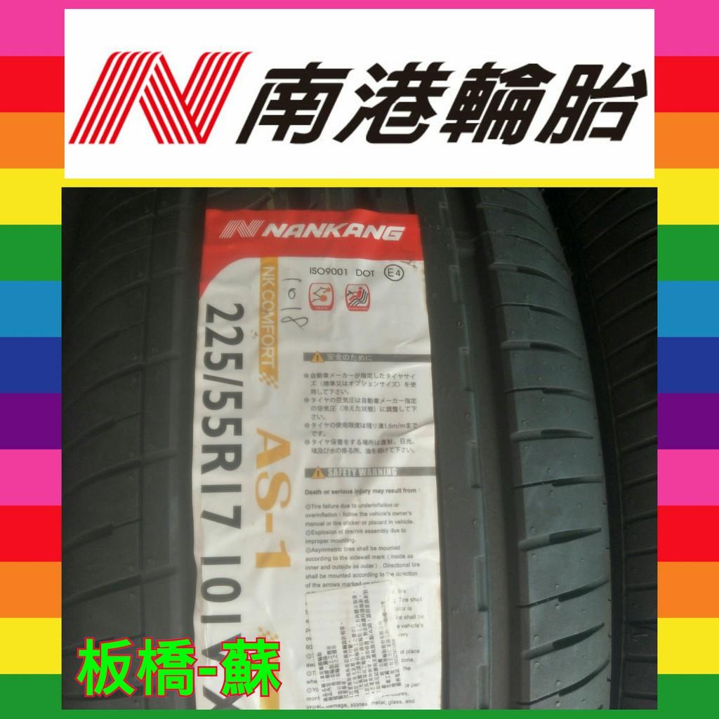 南港輪胎     AS-1      225-55-17    歡迎來電享優惠價~