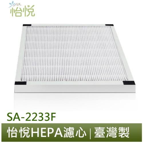 怡悅HEPA濾網 適 尚朋堂 SA-2233F SA2233f SA-2235E  送濾網一片同 SA-H300/302