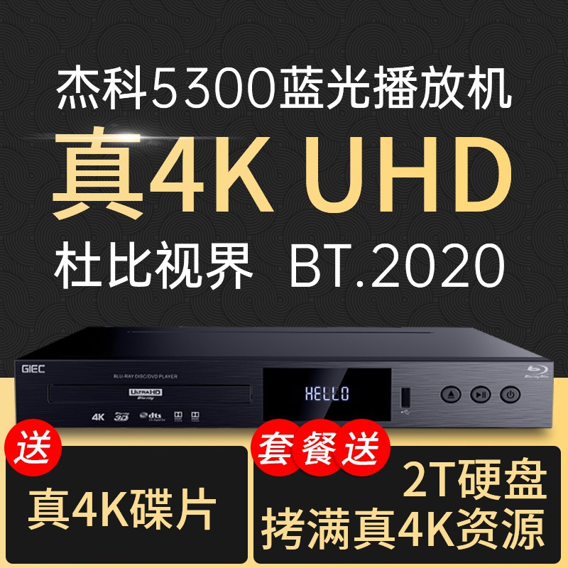 #新品下殺#杰科(GIEC)BDP-G5300真4K UHD藍光播放機杜比視界全區DVD影碟機CD