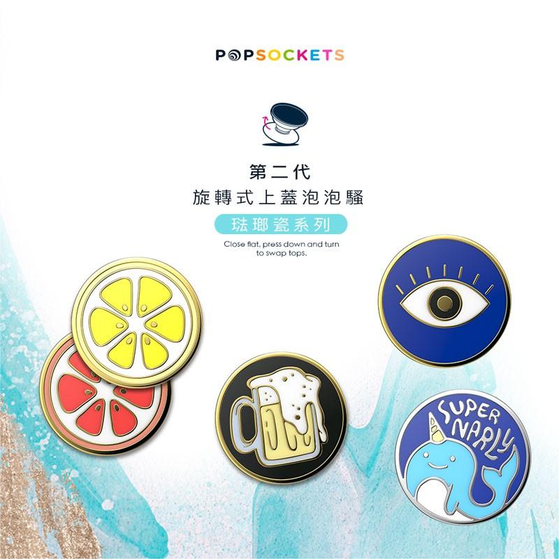 【PopSockets 泡泡騷二代 PopGrip】 琺瑯瓷系列 💕 美國 No.1 時尚手機支架