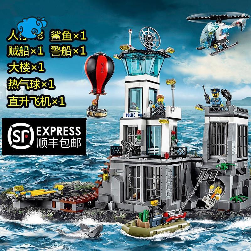 【現貨】樂高城市系列海上監獄島60130警察局飛機拼裝益智積木男孩子玩具Cokezero