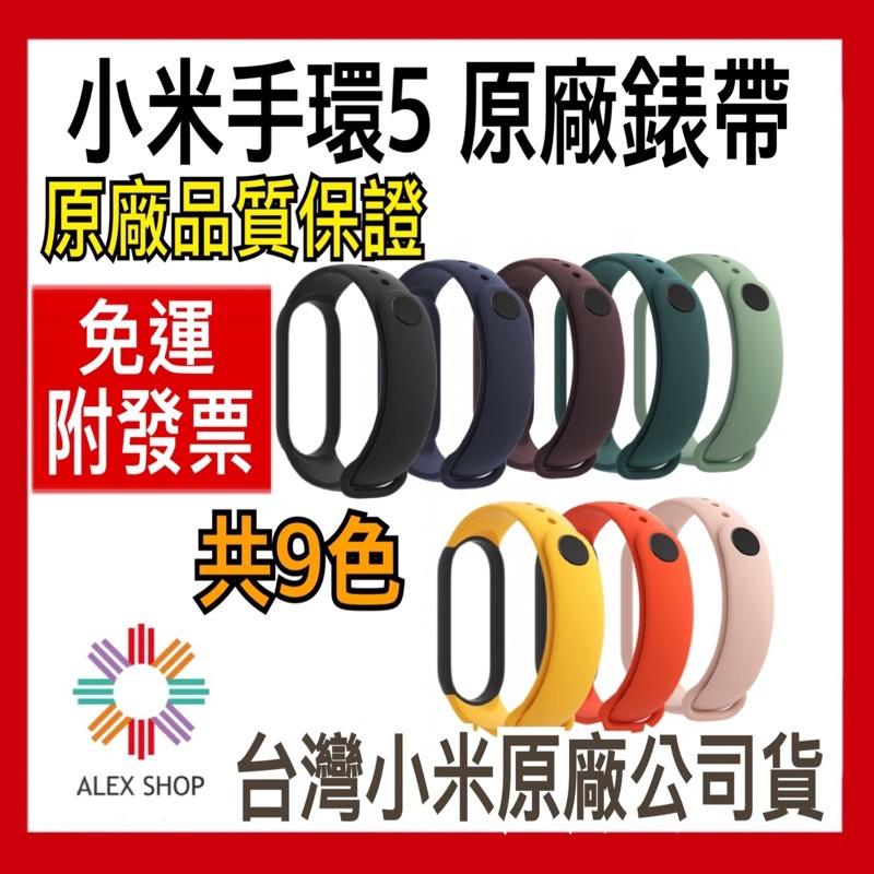 【現貨附發票】台灣小米公司貨 小米手環5原廠錶帶 小米5錶帶 單色錶帶 替換錶帶 小米手環5 小米5 錶帶 小米手環錶帶