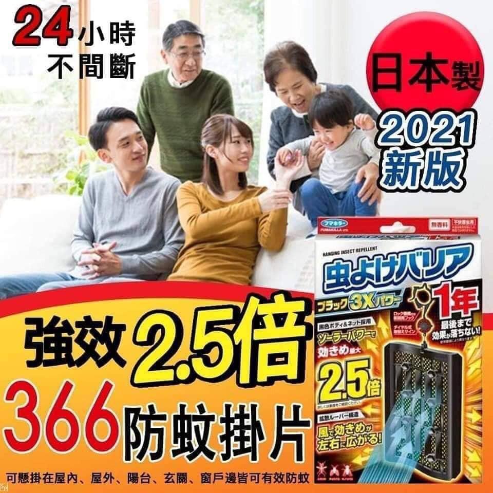 366日本防蚊掛片日本 Furakira 366防蚊掛片 366日2.5倍