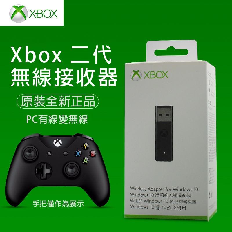 限時免運 全新正品 XBOX ONE 控制器 PC接收器 無線轉接器 適用WIN10 XSX 菁英手把