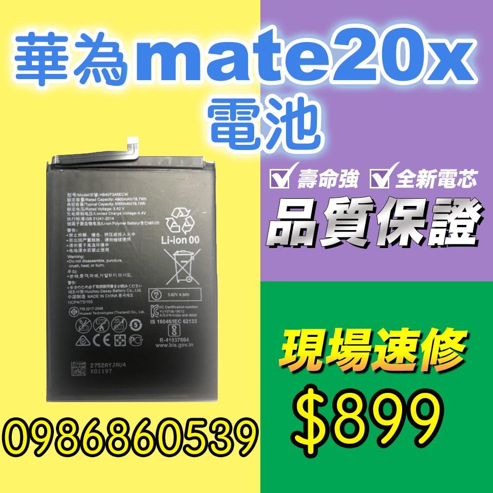 華為電池 華為MATE20X電池 耗電 電池膨脹 現場維修 HUAWEI