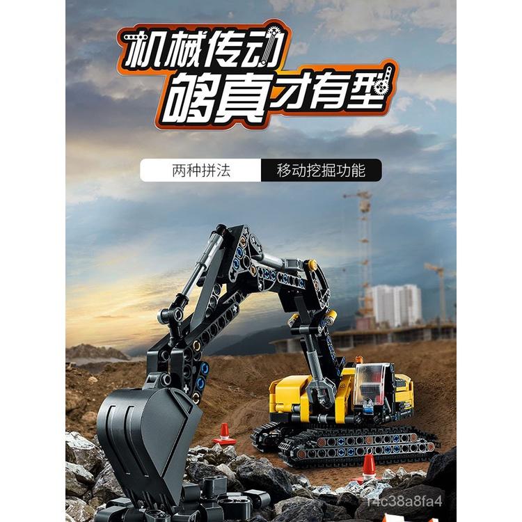 現貨+正品樂高積木機械組42121重型挖掘機樂高積木兒童玩具男孩女孩