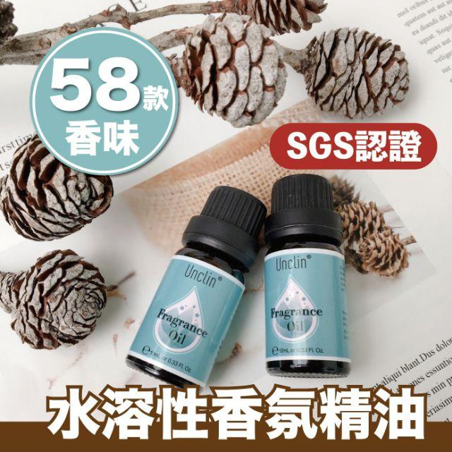 SGS認證 UNCLIN 水氧機 香薰機 專用 精油 水溶性精油 香薰精油 加濕器精油 擴香石 香薰燈 芳香 除臭