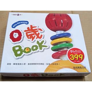 全新現貨@風車 0歲BOOK(全套8冊)-Baby潛能發展遊戲 視覺認知遊戲書 新北市