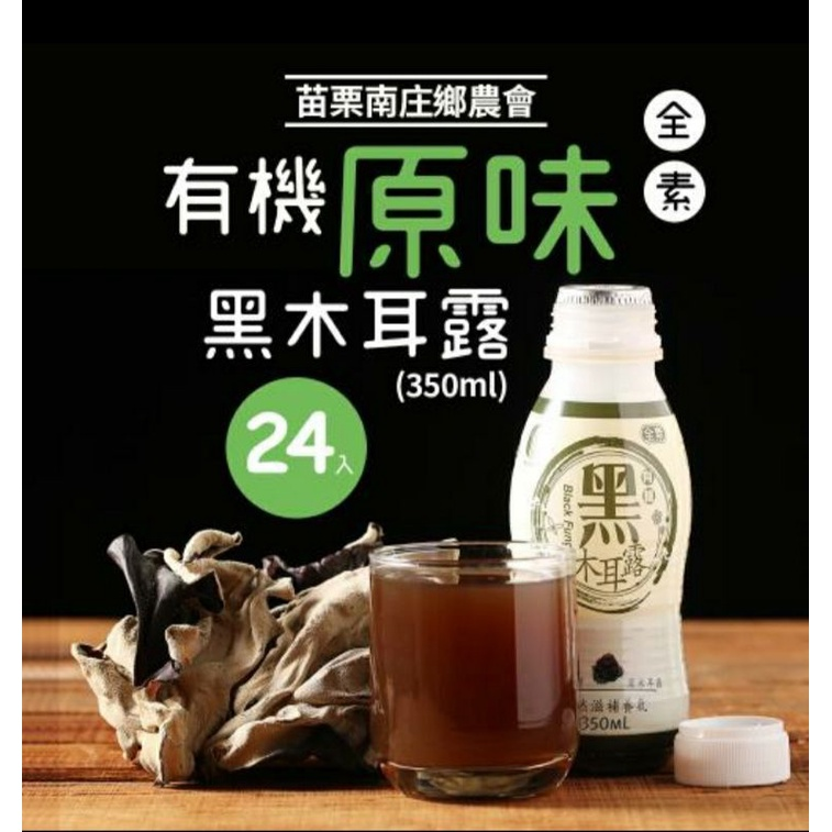 👍健康👍好喝👍苗栗南庄鄉農會 有機黑木耳露-24瓶*2組