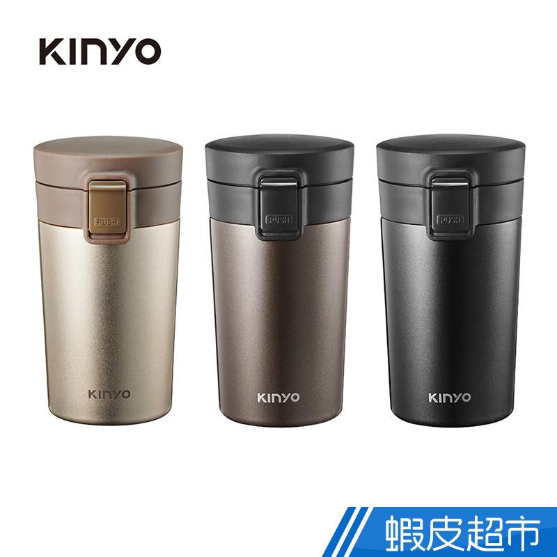 KINYO 運動 戶外 不鏽鋼咖啡保溫杯(300ml  食品級304不鏽鋼)KIM-35 廠商直送 現貨