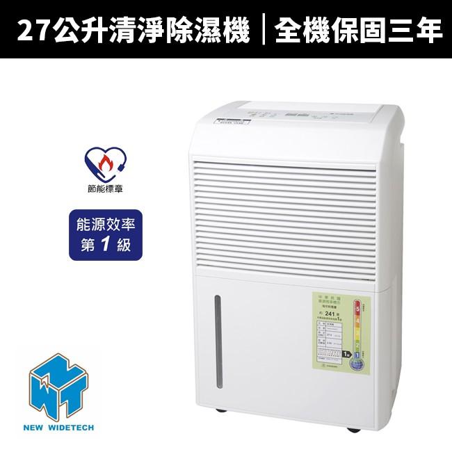 預購【威技】27公升大容量節能清淨除濕機(WDH-050ED)